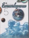 Купить книгу Бочкова, О.А. - Естествознание. 5 класс