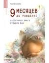 Купить книгу Башкирова Нина - 9 месяцев до рождения.