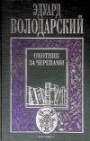 Купить книгу Эдуард Володарский - Охотник за черепами