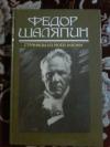 Купить книгу Шаляпин Ф. М. - Страницы из моей жизни: Повести