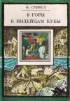 Купить книгу Стингл, Милослав - В горы к индейцам Кубы