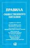 Купить книгу [автор не указан] - Правила общественного питания: сборник документов