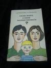 Купить книгу Тарасенко Н. Д.; Лушанова Г. И. - Что вы знаете о своей наследовательности?