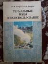 Купить книгу Дворов И. М.; Дворов В. И. - Термальные воды и их использование. Пособие для учащихся