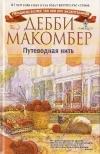Купить книгу Дебби Макомбер - Путеводная нить