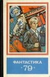 Козлов, А. - Фантастика-79