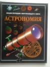 Купить книгу  - Астрономия.