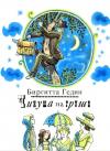 Купить книгу Биргитта Гедин - Чинуша на груше