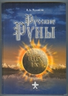 Купить книгу Чудинов В. А. - Русские руны.