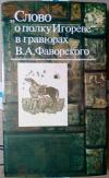 """купить книгу Фаворский В. - """"Слово о полку Игореве"""" в гравюрах В. А. Фаворского"""