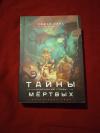 Купить книгу Санс Софья - Тайны мертвых. Избранные главы
