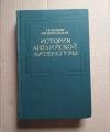 Купить книгу Аникин, Михальская - История английской литературы