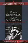 Купить книгу Леонид Острецов - Кому бесславие, кому бессмертие