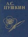 Купить книгу Пушкин, А.С. - Стихи, написанные в Михайловском