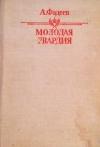 Купить книгу А. Фадеев - Молодая гвардия