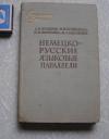Купить книгу Федоров и др. - Немецко-русские языковые параллели