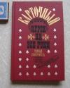 Купить книгу Отв. ред. Рыбакова - Карточный игрок на все руки