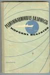 Купить книгу Пересада В. П. - Радиолокационная видимость морских объектов.