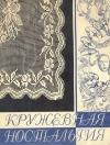 Купить книгу Перепонова, Перепонов - Кружевная ностальгия