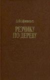 Купить книгу Афанасьев, А.Ф. - Резчику по дереву