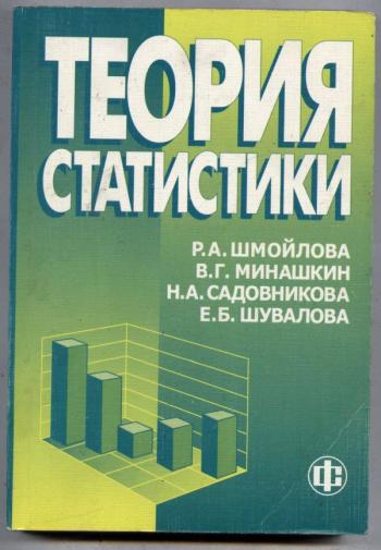 Решебник к учебнику шмойлова теория статистики скачать