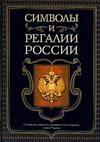 Купить книгу  - Символы и регалии России