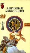 Купить книгу без автора - Античная мифология