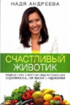 Купить книгу Андреева, Надя - Счастливый животик. Первые шаги к осознаному питанию для стройности, легкости и гармонии