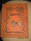 Киплинг Р. - Маугли. Из книги джунглей