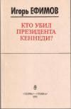 Купить книгу Ефимов, Игорь - Кто убил президента Кеннеди? Документально-историческое исследование