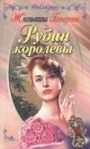Купить книгу Бенцони, Жюльетта - Рубин королевы
