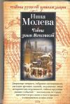 Купить книгу Молева Н. - Тайны земли Московской