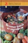 Купить книгу Климентова, Марина; Штампах, Сватоплук - Вкусные блюда из картофеля