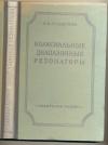купить книгу Б. В. Плодухин - Коаксиальные диапазонные резонаторы