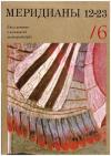 Купить книгу [автор не указан] - Том 6. Меридианы 12-23. Бюллетень словацкой литературы