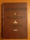 купить книгу Сост. Яновский Н. Н. - Литературное наследство Сибири. Том 3