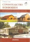 Купить книгу Климеш Р., Хилл Ч. - Строительство конюшен