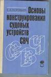 Воробьев Е. А. - Основы конструирования судовых устройств СВЧ.