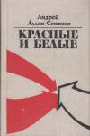 Купить книгу Алдан-Семенов, Андрей - Красные и белые