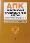 Купить книгу [автор не указан] - Арбитражный процессуальный кодекс РФ по состоянию на 25.03.18