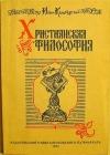 купить книгу Св. Праведный о. Iоаннъ Кронштадтскiй - Христианская философия