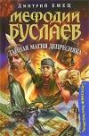 Обменять книгу Дмитрий Емец - Мефодий Буслаев. Тайная магия Депресняка