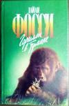 Купить книгу Фосси Дайан - Гориллы в тумане (Зеленая серия)