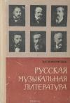 Купить книгу Эсфирь Смирнова - Русская музыкальная литература
