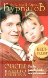Купить книгу Андрей Курпатов - Счастье вашего ребенка. Первое руководство для родителей