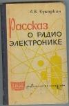 Купить книгу Кубаркин Л. В. - Рассказ о радиоэлектронике. Серия: Массовая радиобиблиотека. Выпуск 590.