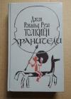 Купить книгу Толкиен Дж. Р. Р. - Хранители
