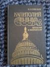 Купить книгу Савельев В. А. - Капитолий США: прошлое и настоящее
