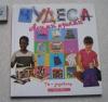 Купить книгу Сью Лок - Ты - дизайер. Чудеса своими руками (книга для детей)