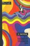 Купить книгу Растригин, Л. А. - Этот случайный, случайный, случайный мир
